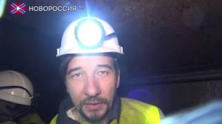 Подготовка нового забоя на шахте им. Лутугино