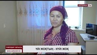 Оңтүстік өңірлерден Павлодарға көшіп келген қауым баспана ала алмай, қиналып жүр