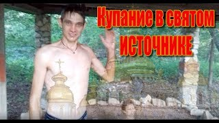 Поездка на святой источник Ольгин родник + купание в купели