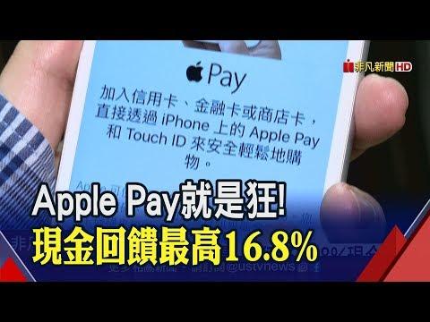 """現金回饋最高16.8% Apple Pay""""4個如果""""大解密!綁卡省錢關鍵還有......│非凡  新聞│20190422"""