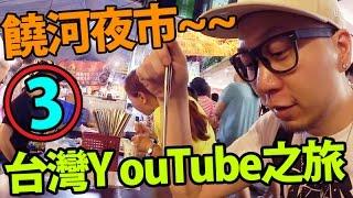 台灣YouTube之旅 | Day 3 | 饒河夜市~ 好美味啊~