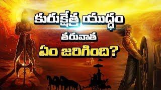 మహాభారత యుద్ధం తరువాత ఏం జరిగింది? || What Happened after Kurukshetra War || Unknown Facts Telugu