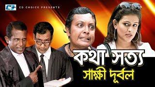 Kotha Shotto Shakkhi Durbol   Hasan Masud   Kazi Raju   Apu   Roji   Mukti   Bangla  Natok