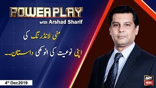Power Play   Arshad Sharif    ARYNews   4 December 2019