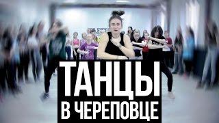 Танцы в Череповце группы Юлии Соловьевой  Smith & Thell   Panda (cover)