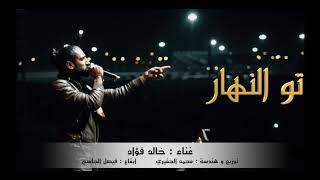 تحميل و استماع خالد فؤاد - تو النهار MP3