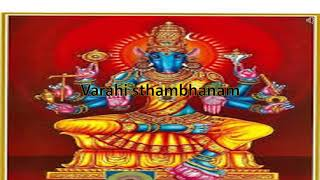 Varahi Mantra Lyrics