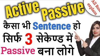 Active and Passive Voice  Trick 2021 || Active and Passive Voice All Rule in Grammer || Basic Lavel