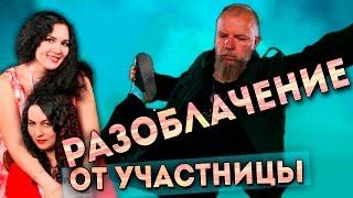 Битва экстрасенсов - интервью-разоблачение участницы шоу - 16 сезон / Росса Воронова VS Пахом