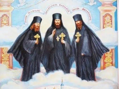 Акафист Оптинским новомученикам Василию, Ферапонту и Трофиму 18.04