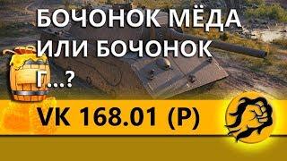 VK 168.01 (P) - БОЧОНОК МЕДА ИЛИ БОЧОНОК Г.....?