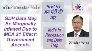 India in Deep Recession and in Debt Trap,भारत पर भारी मंदी की मार, Economy in Really Bad Shape