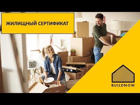 Кто имеет право на жилищный сертификат?