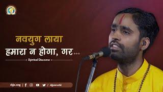Navyug Laaya Humara Na Hoga, Gar... | Gurudev's Call To Action | DJJS Satsang | Dr. Sarveshwar Ji
