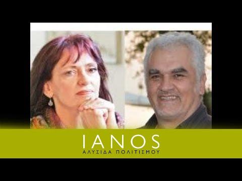 Συναντήσεις Απρόβλεπτες στο café του ΙΑΝΟΥ | Αγγελική Κοτταρίδη & Δημήτρης Αθανασούλης
