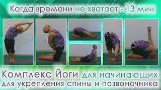 Йога для спины 15 мин, йога для позвоночника, йога от боли в спине, домашняя йога для позвоночника