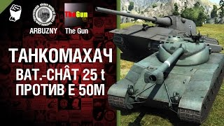Bat. Châtillon 25 t против E 50 ausf. M - Танкомахач №27 - от ARBUZNY и TheGUN [World of Tanks]