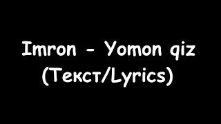 Imron   Yomon Qiz | Имрон   Ёмон киз  (ТекстLyrics)