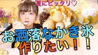 夏にぴったり💙自宅でお洒落な手作りかき氷を作りたい🍧【JapaneseShavedIce】