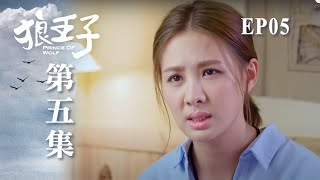 the majesty of wolf ep 1 eng sub kissasian - TH-Clip