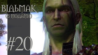 Let's Play THE WITCHER Modded - Part 20