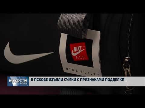 20.02.2018 # В Пскове изъяли сумки с признаками подделки