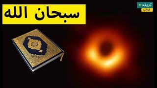 الثقب الأسود | ذُكر في القرآن منذ مئات السنين واكتشفه العلماء بالأمس