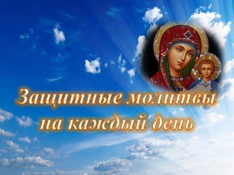 Защитные молитвы на каждый день