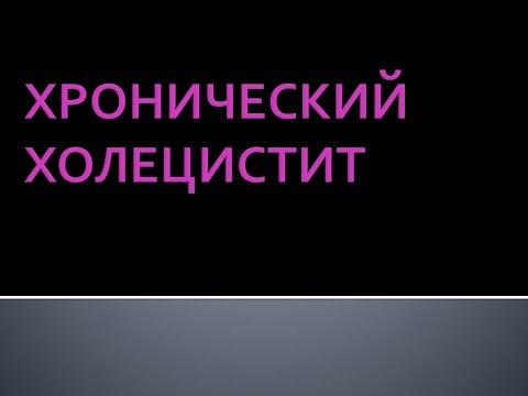 Хронический холецистит и дискинезии желчевыводящих путей. Соловьева А.В.