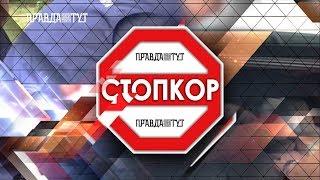 СТОПКОР (від 15 березня 2019)