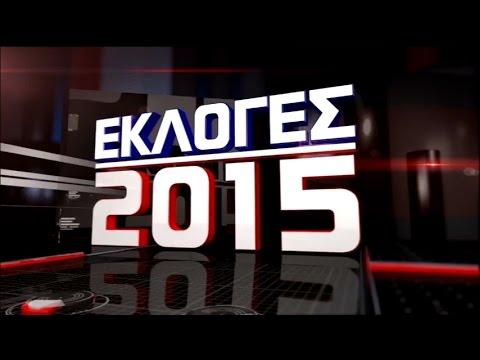 20Σεπ2015 – Εκλογές 2015 στην ΕΡΤ (18:00 – 21:00) #eklogesERT