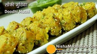 Doodhi Muthia – Lauki Muthia recipe – Steamed Bottle Gourd Muthiya