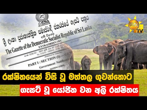 Hambantota Wild Elephant Management Reserve gazette printed