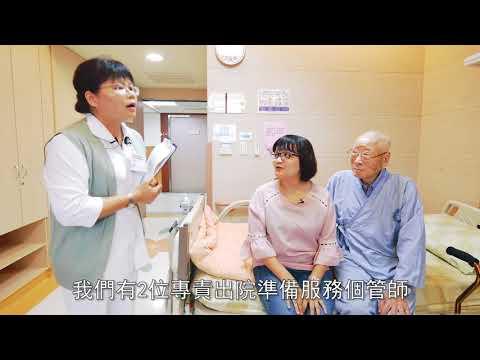 臺中榮總高齡醫學中心推動高齡社區成果