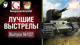Лучшие выстрелы №127 - от Gooogleman и Sn1p3r90 [World of Tanks]