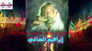 تحميل و مشاهدة ابراهيم الصافي ( اتريد من ينهاها ) MP3