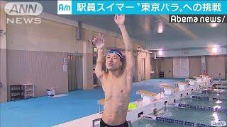 "JR駅員スイマー""東京パラリンピック""への挑戦18/01/06"