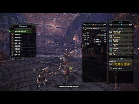 MHW《魔物獵人世界》- 介紹全套進階裝備 : 鋼龍