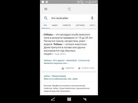 GOOGLE: КТО ТАКОЙ УЕБАН? РЖАКА)))