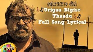 Urigaa Bigise Thaadu Full Song Lyrical | Aatagadharaa Siva Songs | Vasuki Vaibhav | Chandra Siddarth
