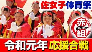 女子校 体育祭2019 \佐女子で美女子/応援合戦 赤組