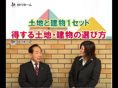 【カトリホーム】土地と建物1セット編~得する土地・建物の選び方~