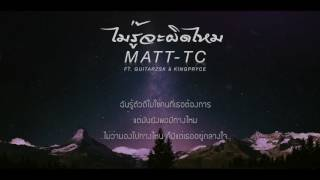 ไม่รู้จะผิดไหม - MATT-TC FEAT. GUITARZSK & KING PRYCE [ Lyric Video ]