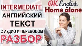Home Alone - Одна дома 📘 Разбор английского текста intermediate | OK English