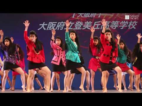 第10回日本高校ダンス部選手権「DANCE  STADIUM」近畿・中国・四国地区Aブロック