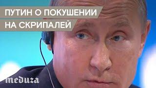 Путин: Скрипаль - предатель, пострадавшие местные жители - бомжи