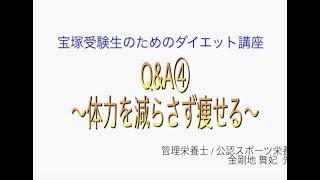 宝塚受験生のダイエット講座〜Q&A④体力を減らさず痩せる〜のサムネイル