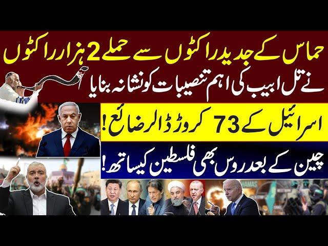 پاکستان ترکی چین کے بعد روس کا بھی فلسطین کا ساتھ دینے کا فیصلہ   اسرائیلی فوج پاگل ہوگئی