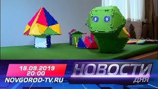 Прямой эфир: Новости дня на НТ 18.09.2019 г.