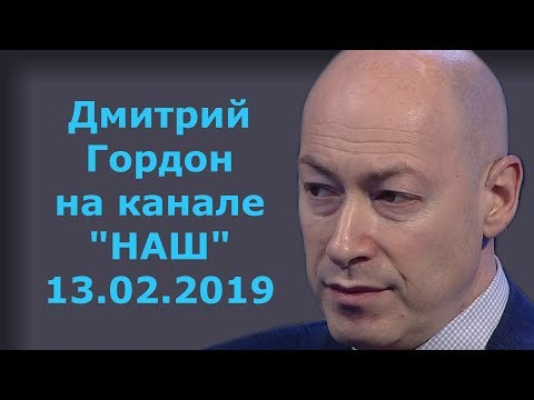 "Фото Дмитрий Гордон на канале ""НАШ"". 13.02.2019"